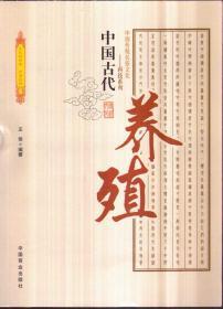 中国古代养殖