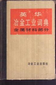 英华冶金工业词典 金属材料部分(精装)二手书
