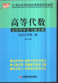 高等代数全程导学及习题全解(北京大学第三版)