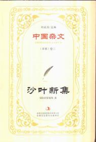 中国杂文(百部)卷三 沙叶新集