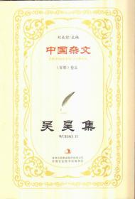 中国杂文(百部)卷五 吴昊集