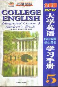 全新版大学英语综合教程学生用书 学习手册5