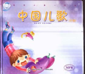 我和小象一起读 中国儿歌50首(精装)