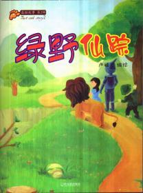 最酷故事 第2辑 绿野仙踪