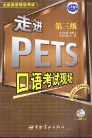 走进PETS口语考试现场 第三级(带盘)