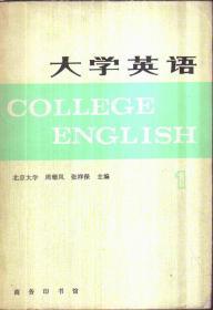 大学英语1