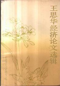 王思华经济论文选辑
