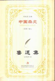 中国杂文(百部)卷七 鲁迅集