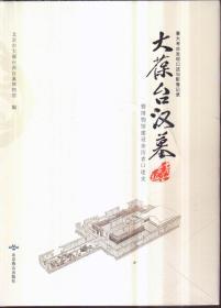 大葆台汉墓(精装)