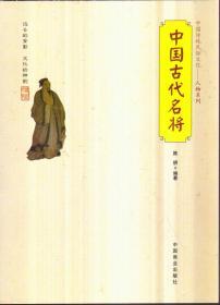 中国古代名将