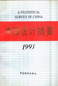 中国统计摘要 1995