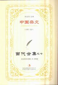 中国杂文(百部)卷六 当代合集之七