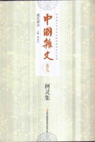 中国杂文 当代部分 卷七 柯灵集