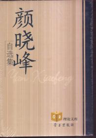 颜晓峰自选集(精装)