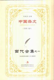 中国杂文(百部)卷六 当代合集之一