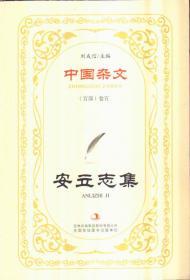 中国杂文(百部)卷五 安立志集