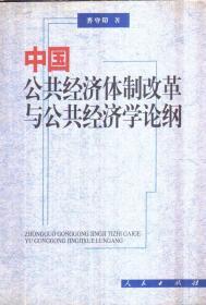 中国公共经济体制改革与公共经济学论纲