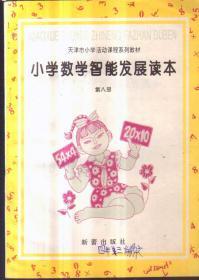 小学数学智能发展读本 第八册(二手书)