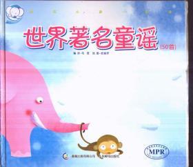 我和小象一起读 世界著名童谣50首(精装)
