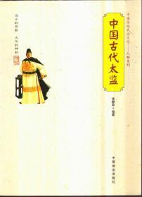中国古代太监