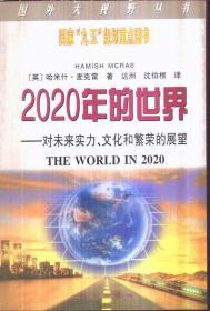 2020年的世界:对未来实力、文化和繁荣的展望