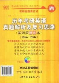 2014历年考研英语真题解析 1986-2004(单册)