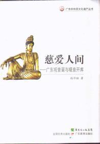 广东非物质文化遗产丛书 慈爱人间:广东观音诞与观音开库