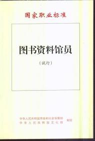 国家职业标准 图书资料馆员(试行)