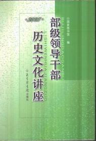 部级领导干部历史文化讲座 2005