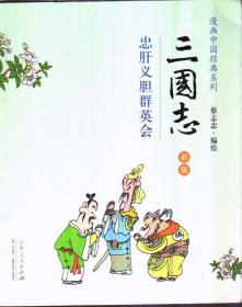 漫画中国经典系列《三国志》 彩版