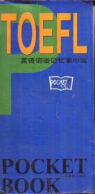 TOEFL英语词语记忆掌中宝