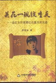 昙花一现绽重庆:追忆女作家萧红在重庆的足迹