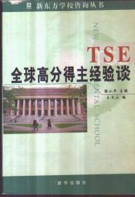 TSE全球高分得主经验谈