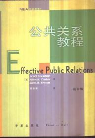 公共关系教程 第8版