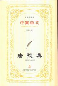 中国杂文(百部)卷七 唐弢集