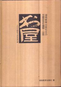 《书屋》2004年下半年合订本(精装)