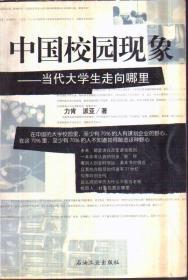 中国校园现象:当代大学生走向哪里