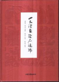 山东汉画像石汇编(精装)