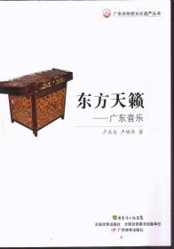 广东非物质文化遗产丛书 东方天籁:广东音乐