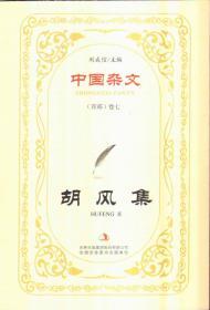中国杂文(百部)卷七 胡风集