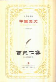 中国杂文(百部)卷八 曹聚仁集
