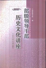 部级领导干部历史文化讲座 2003