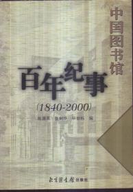 中国图书馆百年纪事(1840-2000)