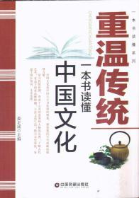 重温传统:一本书读懂中国文化