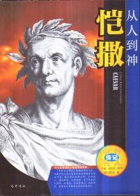 中外名人传记 从人到神:凯撒