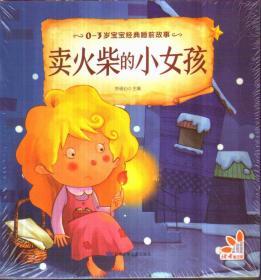 0-3岁宝宝经典睡前故事(全16册)