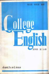 大学英语教程 第四册 第二分册