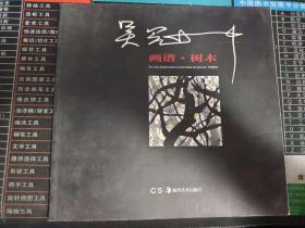 吴冠中画谱 树木