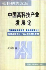 中国高科技产业发展论