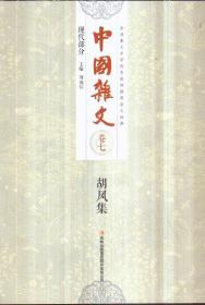 中国杂文 当代部分 卷七 胡风集